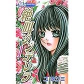 絶叫シンデレラ 1 (マーガレットコミックス)
