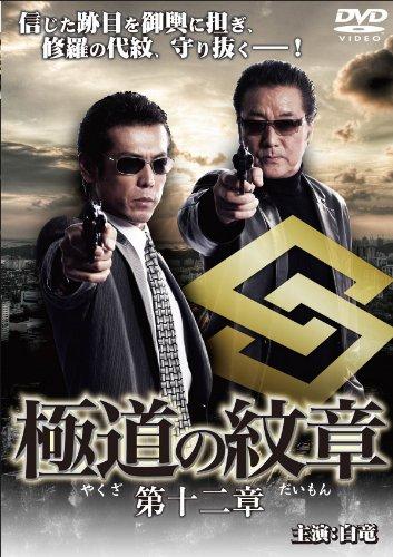 極道の紋章12 [DVD]