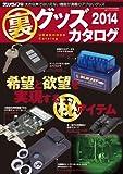 裏グッズカタログ2014 (三才ムック vol.640)