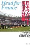 日本ラグビー復活の鼓動