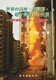世界の高層・超高層・超々高層ビル火災―その実態と防火・避難対策