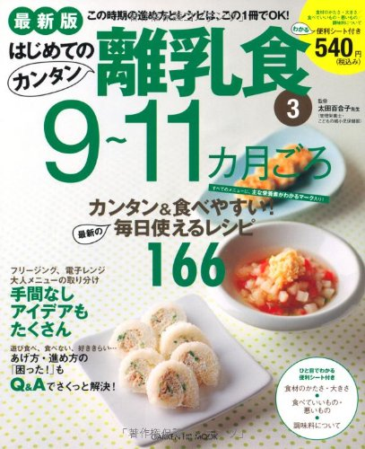 3 9-11 Months Around Easy Baby Food For The First Time The Latest Version (Gakken Hit Mook) Isbn: 4056067732 (2012) [Japanese Import] front-18358