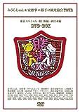 みうらじゅん&安齋肇の勝手に観光協会TOUR 東京スペシャル DVDBOX