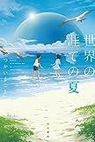 世界の涯ての夏 (ハヤカワ文庫JA)