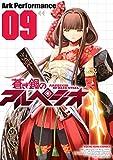 蒼き鋼のアルペジオ 9巻 (ヤングキングコミックス)