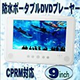 KAIHOU 9インチ防水ポータブルDVDプレーヤー KH-BDD901