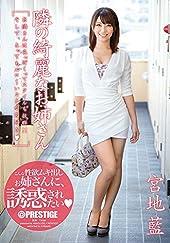【Amazon.co.jp限定・数量限定・未公開映像DVD付き】隣の綺麗なお姉さん