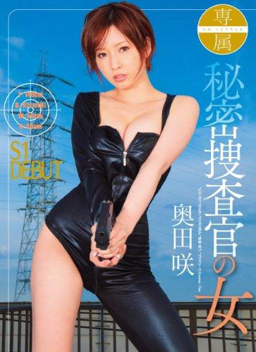 専属NO.1STYLE 秘密捜査官の女 奥田咲 エスワン ナンバーワンスタイル [DVD]