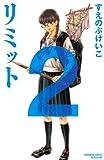 リミット(2) (講談社コミックスフレンド B)