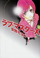 ラブ・マスターX (上) (宝島社文庫―Comics)