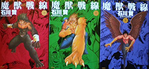 魔獣戦線1~最新巻(アクションコミックス) [マーケットプレイス コミックセット] -