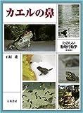 カエルの鼻—たのしい動物行動学