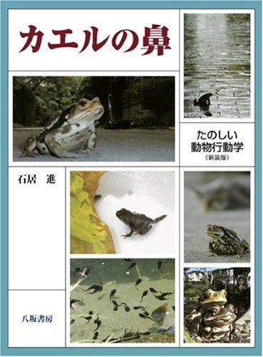 カエルの鼻―たのしい動物行動学