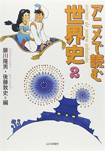 新感覚の歴史教育本『アニメで読む世界史〈2〉』
