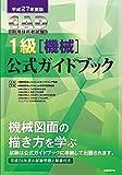平成27年度版 CAD利用技術者試験 1級(機械)公式ガイドブック