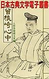 人形浄瑠璃文楽編 曾根崎心中 日本古典文学電子叢書