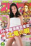 ビッグコミック スピリッツ 2014年 2/17号 [雑誌]