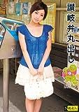 讃岐弁丸出し田舎娘7 あみちゃん 19歳 [DVD]