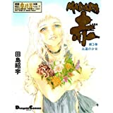MADARA赤(LASA) (第3巻) (Dengeki comics EX―魍魎戦記摩陀羅全集)