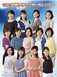 ABC女性アナウンサー カレンダー 2015年