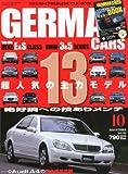GERMAN CARS (ジャーマン カーズ) 2010年 10月号 [雑誌]