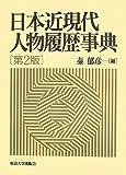 日本近現代人物履歴事典 第2版
