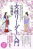 女性リーダー入門―卑弥呼・光明皇后が贈る、現代女性たちへのアドバイス