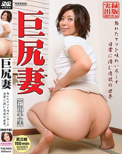 巨尻妻 3 翔田千里 [DVD]