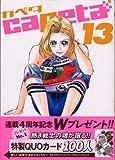 capeta(カペタ) 13 (KCデラックス)