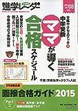進学レーダー2014年vol.8 中学受験 ママが導く合格スケジュール: 合格サクセスブック3