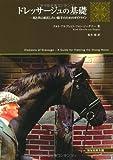 ドレッサージュの基礎—馬と共に成長したい騎手のためのガイドライン