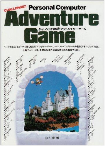 チャレンジ!!パソコンアドベンチャー・ゲーム (SUPER soft BOOKS)