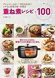 重ね煮レシピ100: アレンジいっぱい! 作りおきOK! ムダなし野菜の新・料理法 (LADY BIRD 小学館実用シリーズ)
