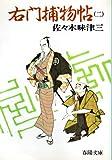 右門捕物帖 (2) (春陽文庫)