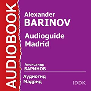 Audioguide: Madrid [Russian Edition] | [Alexander Barinov]