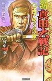 Jin Xin Sanada large Senki <5> Sekigahara flame (history Gunzo Books) ISBN: 4054033881 (2007) [Japanese Import]