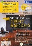 SUUMOリフォーム 実例 &会社が見つかる本 首都圏版 2013年夏