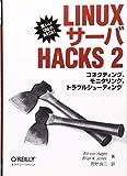 Linux������ Hacks 2 �����ͥ��ƥ�����˥�����ȥ�֥륷�塼�ƥ���