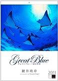 2011「グレイトブルー/蒼き世界」壁掛 [カレンダー] / 鍵井 靖章 (著); 写真工房 (刊)