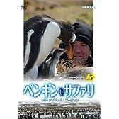 ペンギン・サファリ with ナイジェル・マーヴェン Vol.5 [DVD]
