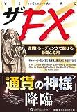 ザFX (ウィザードブックシリーズ) [単行本(ソフトカバー)] / キャシー・リーエン (著); 長尾慎太郎 (監修); 井田京子 (翻訳); パンローリング (刊)