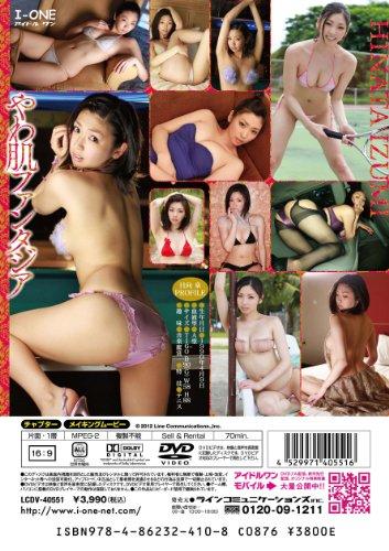 日向泉 やわ肌ファンタジア [DVD]