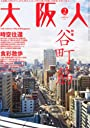 大阪人 2011年 02月号 [雑誌]