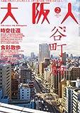 Image of 大阪人 2011年 02月号 [雑誌]