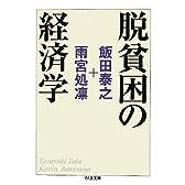 脱貧困の経済学 (ちくま文庫)
