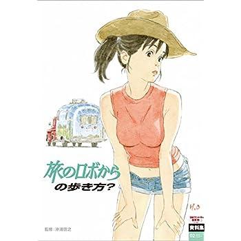 日本アニメ(ーター)見本市資料集Vol.2 「旅のロボからの歩き方?」