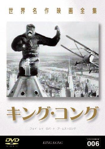 世界名作映画全集4 キング・コング [DVD]