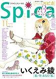 コミックスピカ No.37 [雑誌] (バーズコミックス スピカコレクション)