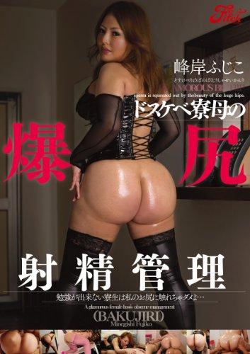 ドスケベ寮母の爆尻射精管理 峰岸ふじこ Fitch [DVD]