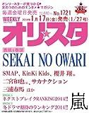 オリ☆スタ 2014年 1/27号